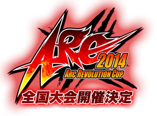 arc_revo_2014_logo.jpg