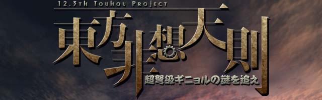 hisoutensoku_logo.jpg