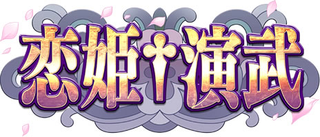logo_koihimeenbu.jpg