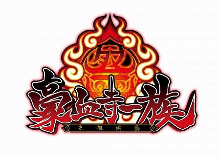 senzokuyou_logo.jpg