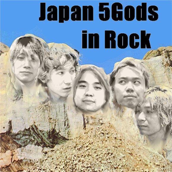 japan5gods_in_rock.jpg