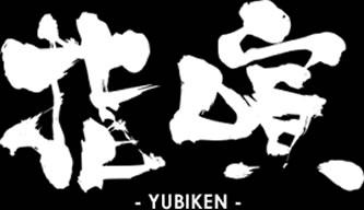 yubiken_logo.jpg